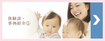 卵子提供:A様(40代女性)