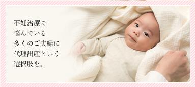 不妊治療で悩んでいる多くのご夫婦に代理出産という選択肢を。