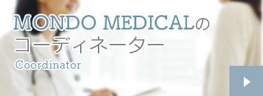 MONDO MEDICAL(モンドメディカル)のコーディネーター