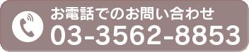 03-6268-0533