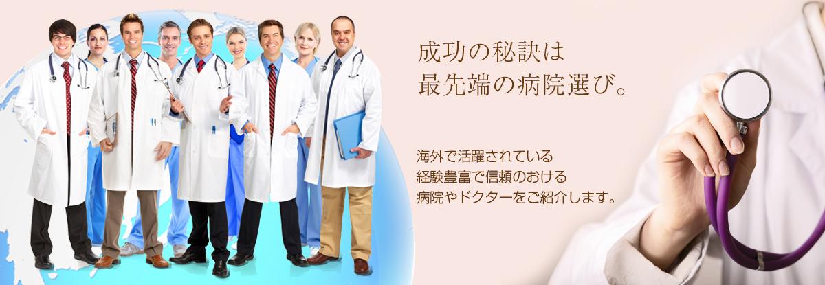 成功の秘訣は最先端の病院選び。