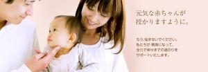 元気な赤ちゃんが授かりますように。