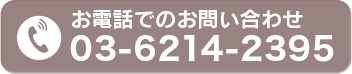 03-6214-2395